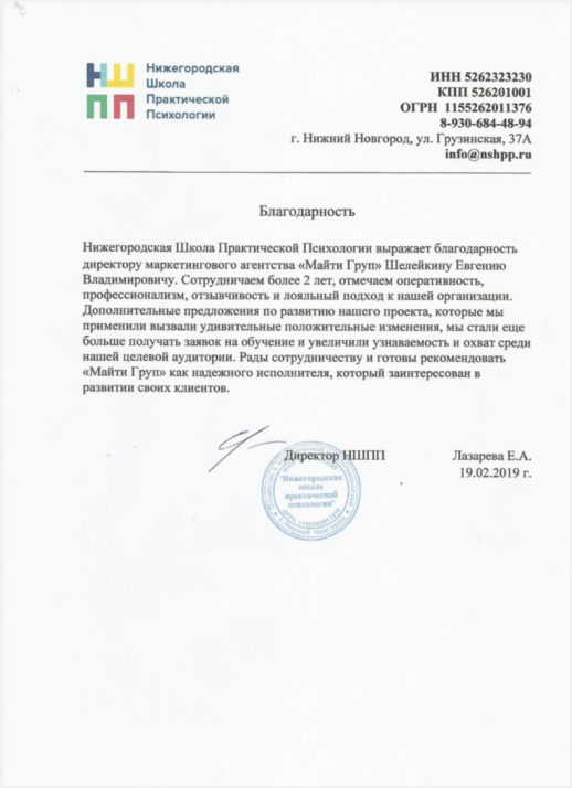 Нижегородская Школа Практической Психологии фото